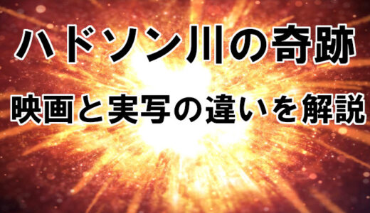 【ハドソン川の奇跡】実話と違う映画版のネタバレを含むあらすじまとめ!