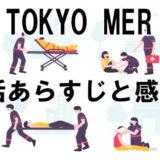 【TOKYO MER】7話ネタバレを含むあらすじと感想!喜多見の空白の1年間とは?