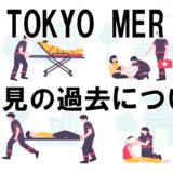 【TOKYO MER】喜多見の過去をネタバレ!椿や月島は敵なのかそれとも味方?