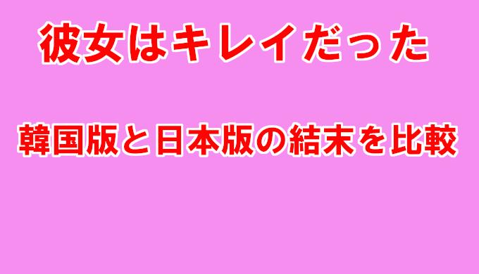 【彼女はキレイだった】韓国版最終回結末について日本版との違いをネタバレ!