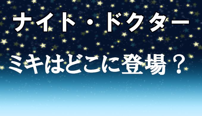 【ナイトドクター】ミキはどこ?1話と最終回に登場?!