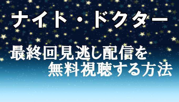 【ナイトドクター動画】最終回見逃し配信を無料視聴する方法!