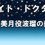 【ナイトドクター】波瑠の髪形オーダーとセット方法、似合うタイプについて解説!
