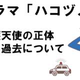 【ハコヅメ】守護天使のネタバレと、藤の過去と町山交番に異動した本当の理由を暴露!