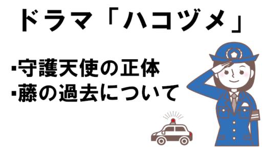 【ハコヅメ】守護天使のネタバレと、藤の過去と異動理由を暴露!