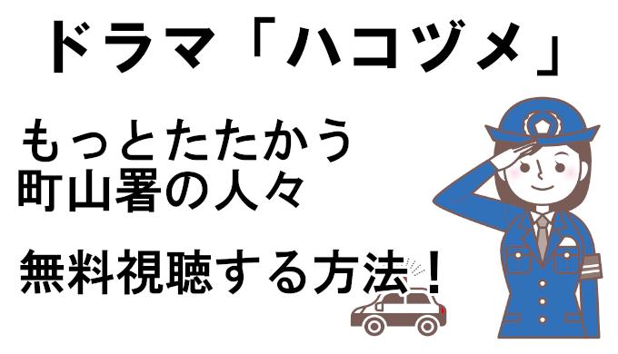 【ハコヅメ】huluオリジナル動画を無料視聴する方法!【~もっとたたかう!町山署の人々~】