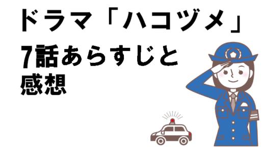 【ハコヅメ】7話ネタバレを含むあらすじと感想、見逃し配信動画を無料視聴する方法!藤が交番に来た本当の理由とは?
