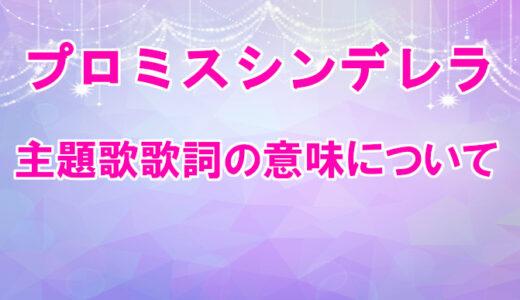 【プロミスシンデレラ】主題歌/HADASHi NO STEP歌詞の意味を考察!