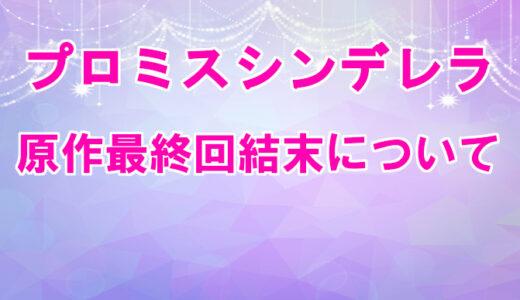 【プロミスシンデレラ】原作最終回結末をネタバレ!ドラマ版と比較!