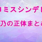 【プロミスシンデレラ】菊乃の正体と成吾との関係をネタバレ!目的は?