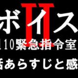 【ボイス2】9話ネタバレと感想、見逃し配信動画まとめ!久遠の秘密に迫る!