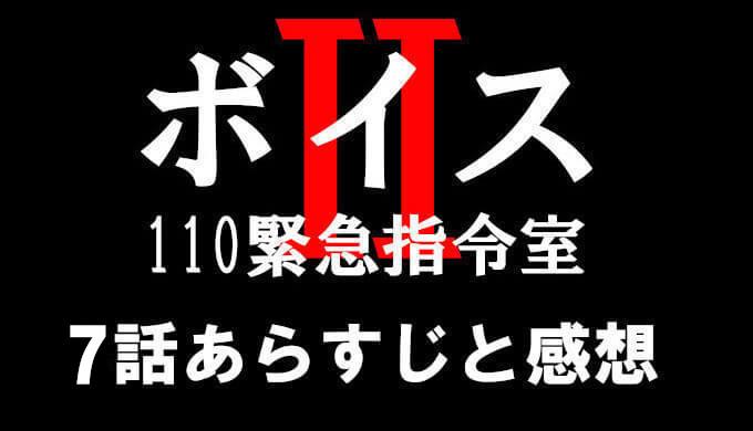 【ボイス2】7話ネタバレを含むあらすじと感想、見逃し配信動画を無料視聴!石川の無実は晴らせるか?