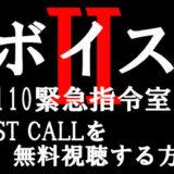 【ボイス2動画】LAST CALLを無料視聴する方法を解説!【huluオリジナル】