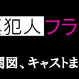 【真犯人フラグ】相関図・キャストまとめ!あな番を超えるドラマになるか?