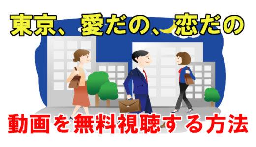 【東京、愛だの、恋だの】見逃し配信動画を無料視聴する方法!