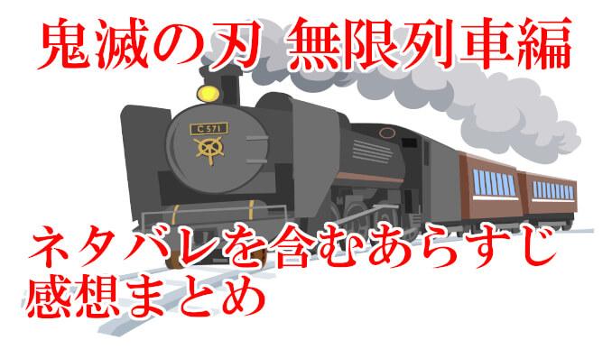 【鬼滅の刃】無限列車編ネタバレと感想!煉獄の男らしい最後に涙!