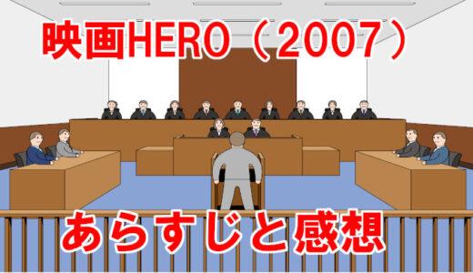 【映画HERO/2007】ネタバレと感想!松親子がまさかの共演!