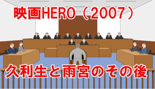 【映画HERO/2007】久利生と雨宮のその後は?付き合っていたのか?