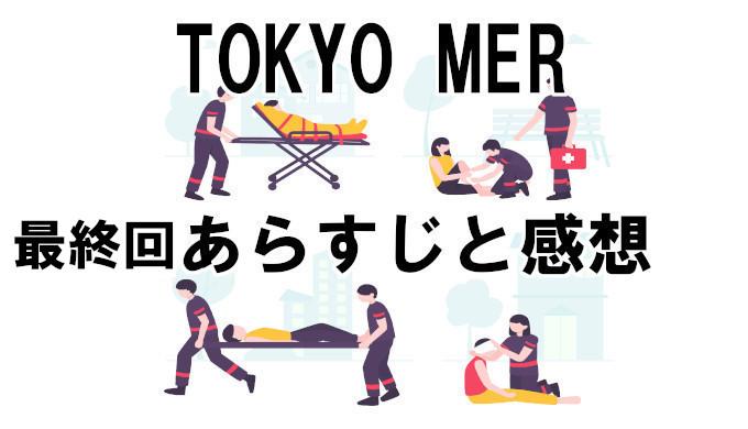 【TOKYO MER】最終回結末ネタバレを含むあらすじと感想、見逃し配信動画を無料視聴する方法!チーム存続はどうなる?