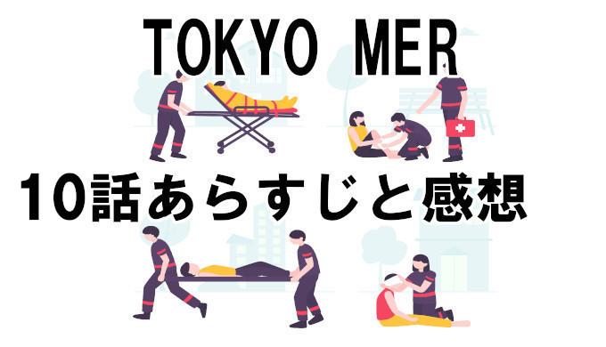 【TOKYO MER】10話ネタバレを含むあらすじと感想、見逃し配信動画を無料視聴する方法!MER初の死者が?!