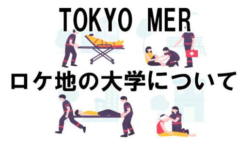 【TOKYO MER】10話ロケ地の大学は?爆破事故の起こったキャンパスを解説!