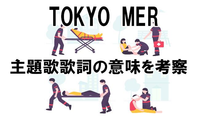 【TOKYO MER主題歌】GReen/アカリ歌詞の意味を考察!