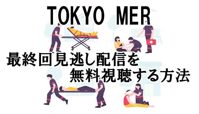 【TOKYO MER動画】最終回見逃し配信を無料視聴する方法!