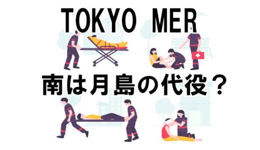 【TOKYO MER】南/三浦誠己は代役?稲森いずみや馬場徹は最終回に間に合う?!