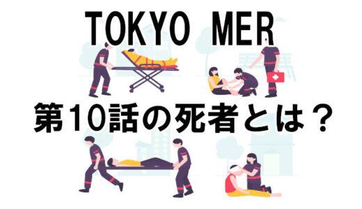 【TOKYO MER考察】死者1名とは誰?可能性のある人物を予想!