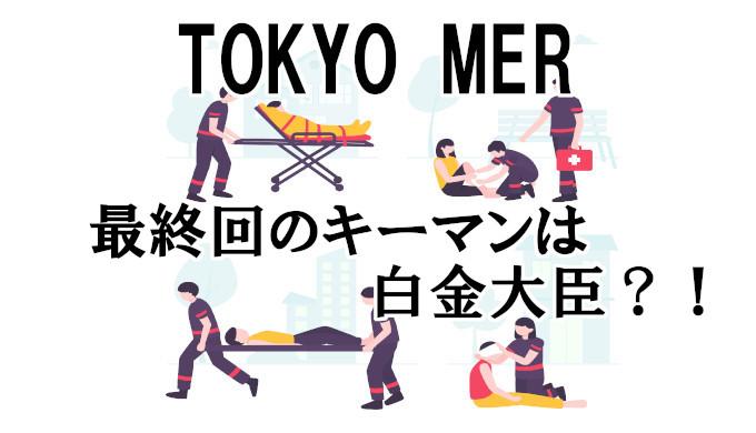 【TOKYO MER】最終回で白金大臣はMER復活のキーマンとなる?!