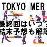 【TOKYO MER】最終回はいつ?結末予想も解説!