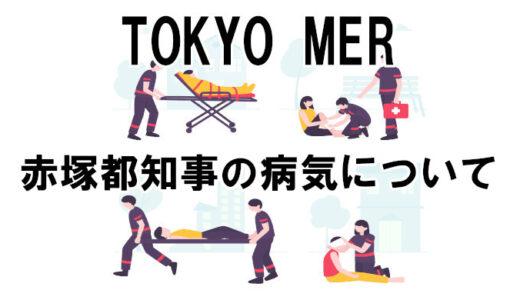【TOKYO MER考察】赤塚都知事の病気は心臓病?治る可能性は?