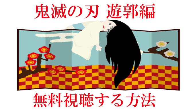 【鬼滅の刃第2期遊郭編動画】NETFLIXの更新日、見逃し配信を無料視聴する方法を解説!