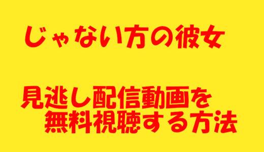 【ドラマじゃない方の彼女動画】見逃し配信を無料視聴する方法、再放送情報を解説!1話~最終回までの全話対象!