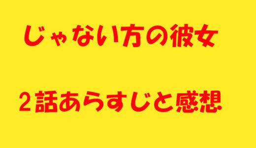 【じゃない方の彼女】2話ネタバレと感想、見逃し配信動画まとめ!雅也が麗子沼にハマった?!