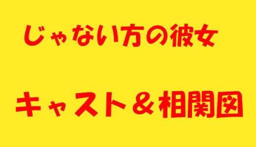 【ドラマじゃない方の彼女】相関図、キャストまとめ!濱田岳と山下美月の演技力に注目!