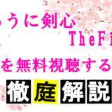 【るろうに剣心 The Final】フル動画配信を無料視聴する方法を解説!