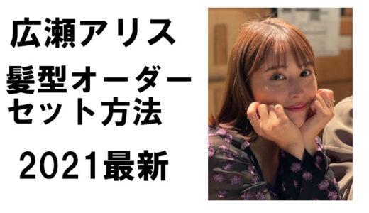 【広瀬アリス現在の髪型】ミディアムヘアオーダー、セット方法について!【ラジエーションハウス2】