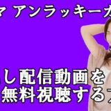 【アンラッキーガール動画】見逃し配信をフルで無料視聴する方法!1話~最終回まで全話対象!