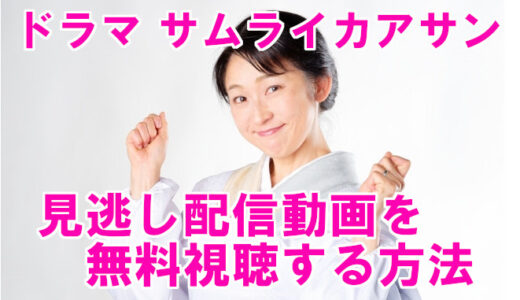 【ドラマサムライカアサン動画】見逃し配信を無料視聴&再放送情報をまとめて解説!
