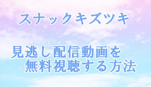 【スナックキズツキ動画】見逃し配信&再放送で無料視聴する方法!