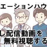 【ラジエーションハウス2動画】見逃し配信をフルで無料視聴する方法!