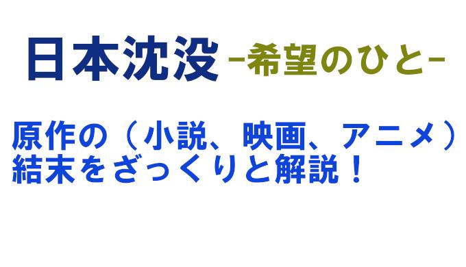 【日本沈没】原作結末をネタバレ!小説、映画、アニメ版をまとめて解説!