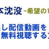 https://cosmicbreak.jp/nihonchinbotsu-minogashi