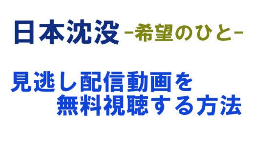 【ドラマ日本沈没動画】見逃し配信を無料視聴&再放送、NETFLIXの配信日をまとめて解説!