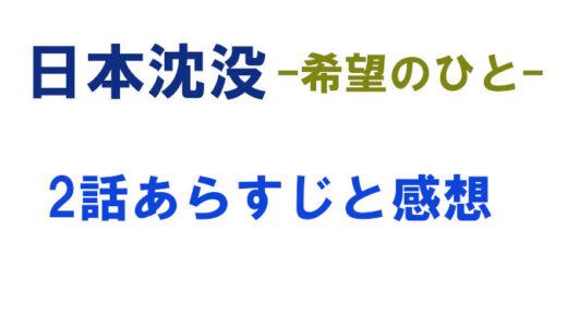 【日本沈没】2話ネタバレと感想、見逃し配信動画まとめ!