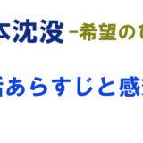 【日本沈没】1話ネタバレと感想、見逃し配信動画まとめ!香川照之の怪演は(田所)大和田を超えるか?