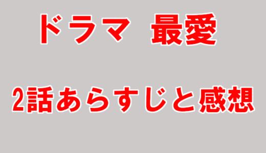 【最愛】2話ネタバレと感想、見逃し配信動画まとめ!姉を助けようとした優を守る為に?!