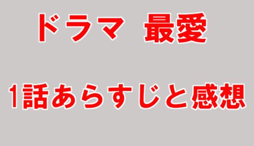【最愛】1話ネタバレと感想、見逃し配信動画まとめ!15年振りの再会が刑事事件だった!