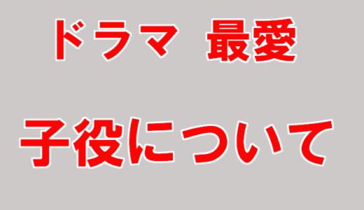 【ドラマ最愛】子役の柊木陽太について!過去の出演作は?
